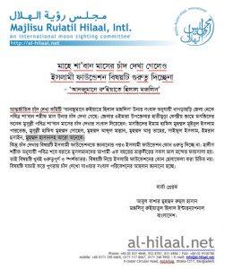 মাহে শা'বান মাসের চাঁদ দেখা গেলেও ইসলামী ফাউন্ডেশন বিষয়টি গুরুত্ব দিচ্ছেনা - আনজুমানে রু'ইয়াতে হিলাল মজলিস 1