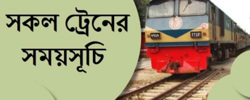 https://sasnews24.com/wp-content/uploads/2020/06/Bangladesh-railway-500x200.jpg